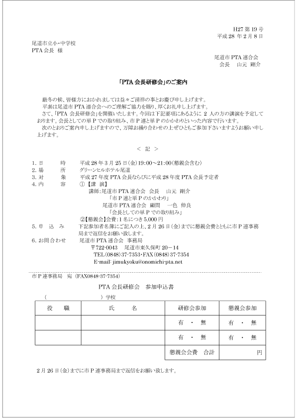 PTA会長研修会