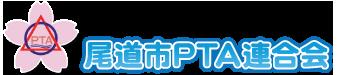 尾道市PTA連合会