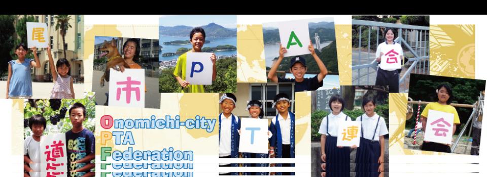 各小中学校PTA相互間の連絡と協力をはかり各単位PTA本来の目的を達成します。